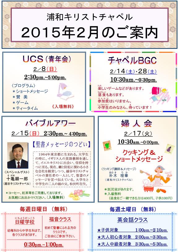 schedule2015-02