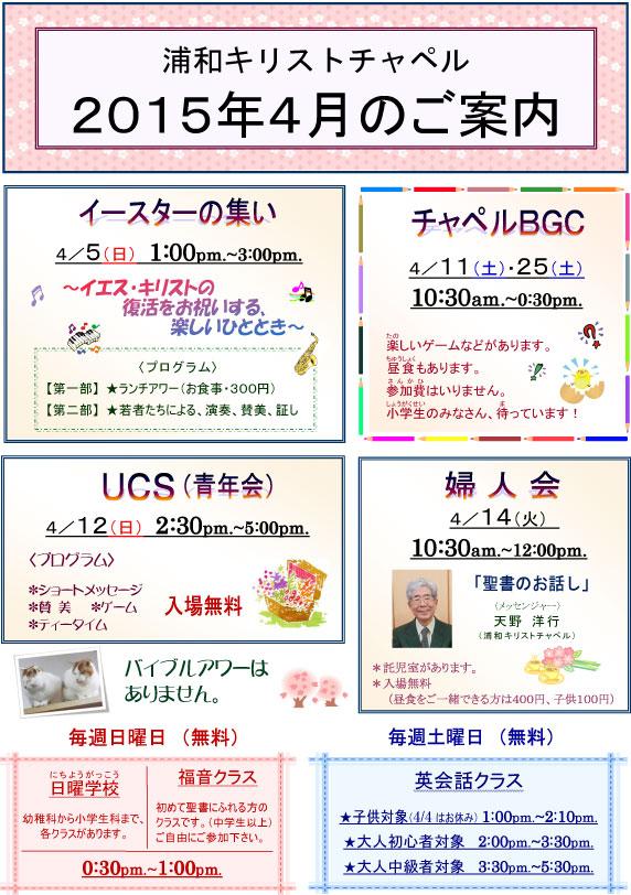 schedule2015-04