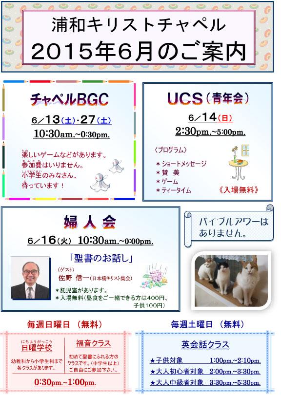 schedule2015-06