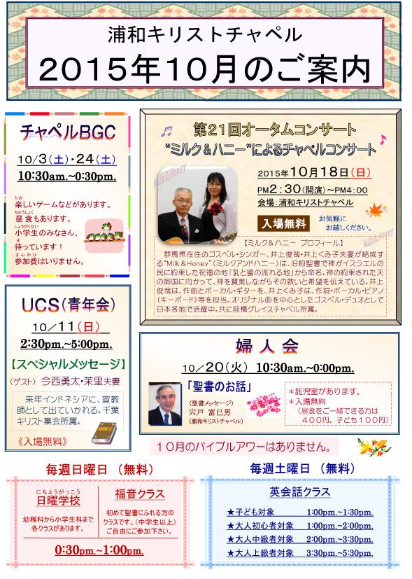 schedule2015-10
