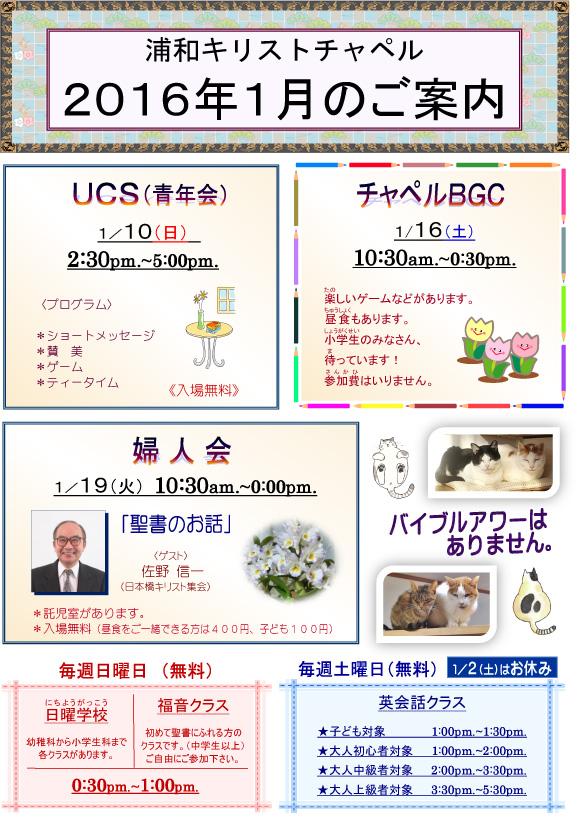 schedule2016-01