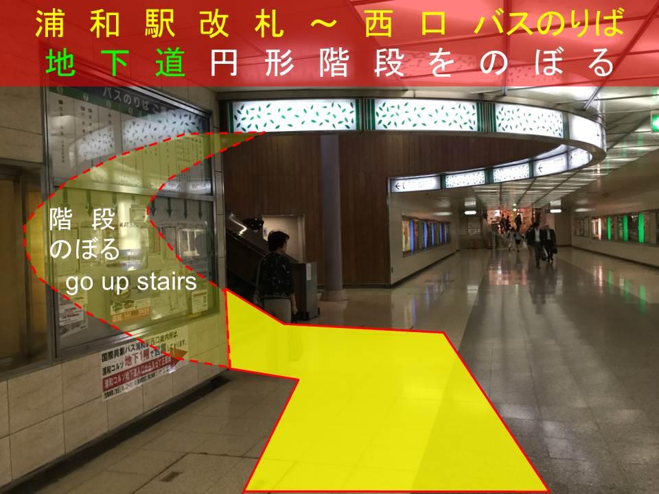 浦和駅案内2